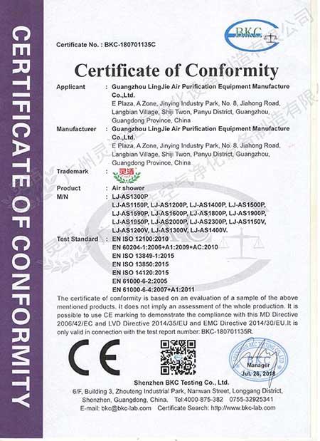 风淋室 CE认证