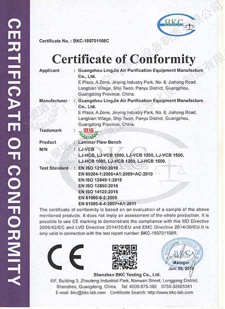 超净工作台CE认证