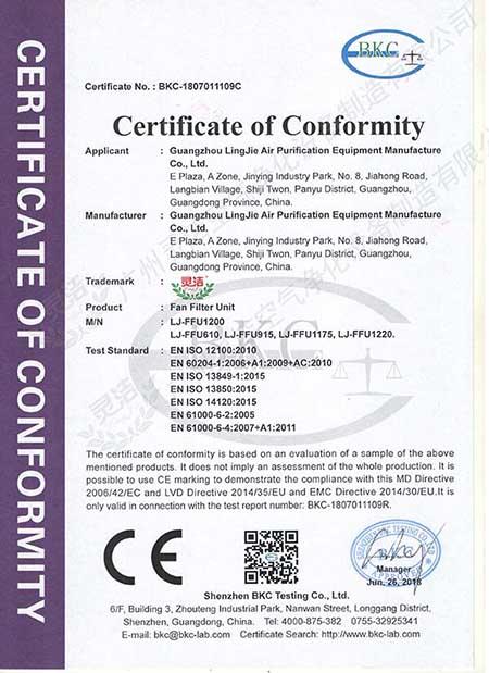 FFU CE认证