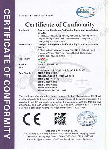 层流罩CE认证