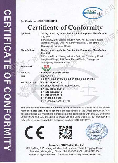 生物安全柜CE认证