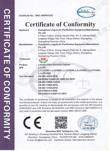 洁净衣柜CE认证