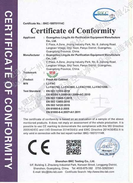 新风柜CE认证