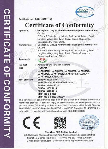 鞋底清洗机CE认证