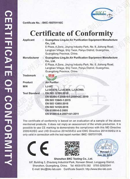 移动自净器CE认证