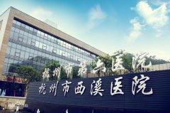 恭喜我司中标杭州市西溪医院高效过滤器更换项目